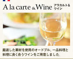 A la carte & Wine アラカルト&ワイン