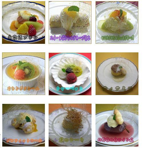 デザート  自慢の自家製デザートをご堪能下さい  ¥540~